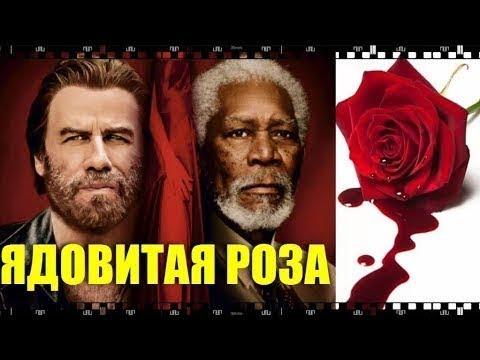 ЯДОВИТАЯ РОЗА. Смотрите фильм-триллер с Д. Траволтой и М. Фриманом