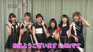 2016年8月4日(木) モーニングCROSS - エンタメCROSS 【映像】i☆Ris(山...