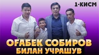 ТУРСУНБЕКЛАР ОГАБЕК СОБИРОВ БИЛАН УЧРАШУВИ  LO'LI BOLALAR 15-QISM