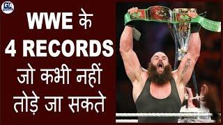 WWE Records That Can Never be Broken by Anyone Else | WWE रिकॉर्ड्स जो कभी भी नहीं तोड़े जा सकते
