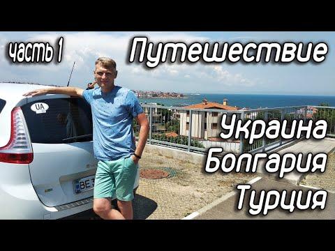 Путешествие из Украины через Молдавию, Румынию, Болгарию в Турцию 2019. Часть 1.