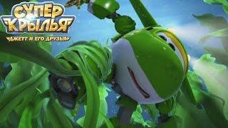 Супер Крылья - Мультфильм про самолеты Джетт и его друзья - Проблема с пузырями