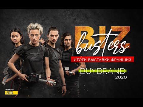 Выставка франшиз BUYBRAND Expo 2020. Итоги