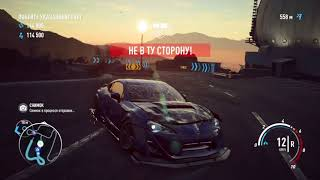 Need for speed payback #3