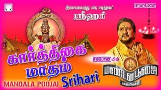 கார்த்திகை மாதம் | Srihari | Mandala Poojai #2 | Ayyappan songs