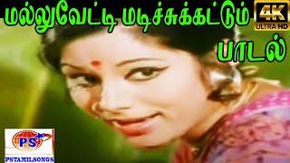 Mallu Vetti Madichu  ||மல்லுவேட்டி மடிச்சு  || T. M. S,P. Susheela ||Love Duet  H D Song