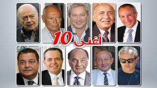 أغنى 10 رجال أعمال مصريين حتى 2016 | 10 richest businessmen in Egypt