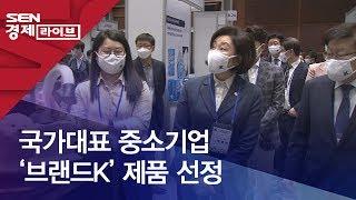 국가대표 중소기업 '브랜드K' 제품 선정