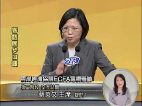 「ECFA 蔡英文」的圖片搜尋結果