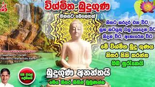 විශ්මිත බුදුගුණ බුදුගුණ අනන්තයි 108 Budu Guna Ananthai 108 Times Chant