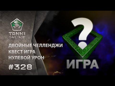 ТАНКИ ОНЛАЙН Видеоблог №328