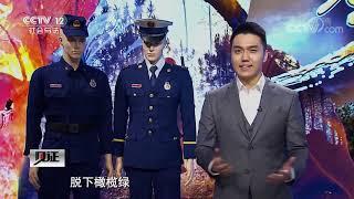 《见证》 20191122 逐梦火焰蓝(四)  CCTV社会与法