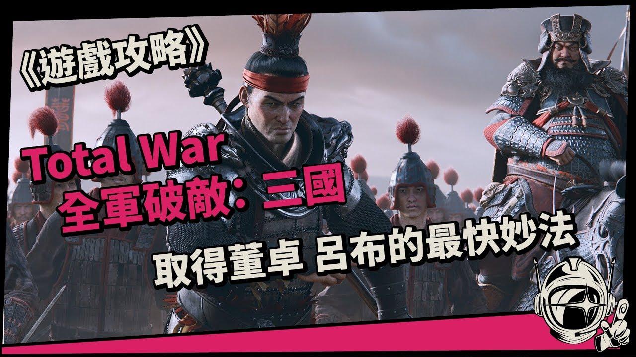 《遊戲攻略》Total War 全軍破敵:三國 取得董卓 呂布的最快妙法 - YouTube