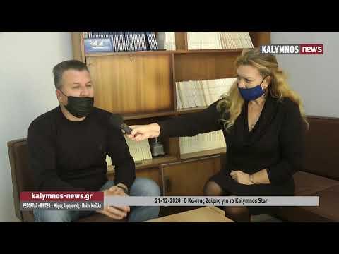 21-12-2020 Ο Κώστας Ζαίρης για το Kalymnos Star