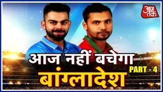 ICC Champions Trophy 2017 Semifinal, India vs Bangladesh | Part 4