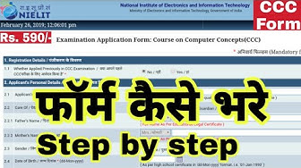 How to fill CCC 2020 Online Application form   How to Pass CCC   Study Channel