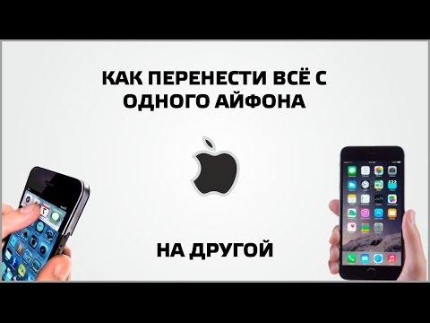 Как перенести все с одного айфона на другой