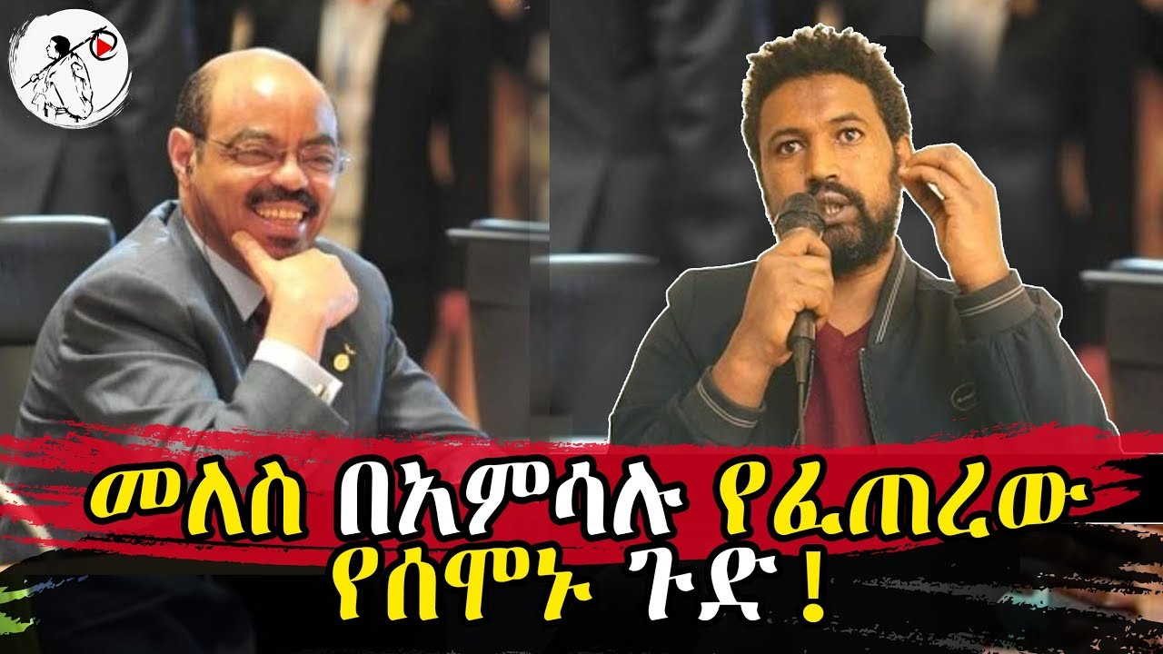 Controversy speech about Tigray