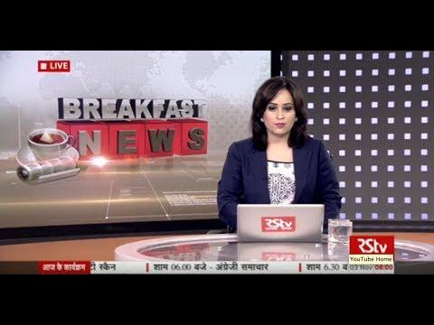 English News Bulletin – Nov 03, 2017 (8 am)