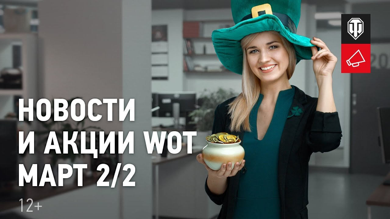 Бонус коды для WoT на март