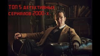 ТОП 5 детективных сериалов 2000-х.