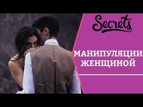 Манипуляция женщиной – мужские уловки [Secrets Center]