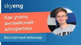 Вебинар «Как учить английский:  алгоритмы запоминания слов»