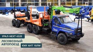 Лесовозный тягач Урал-NEXT с КМУ АНТ 10ЛМ + прицеп-роспуск
