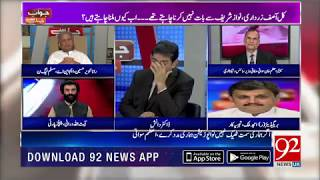 Jawab Chahye - Discussion on 45 days of PTI's Government - 23 Oct 2018 - 92NewsHDUK