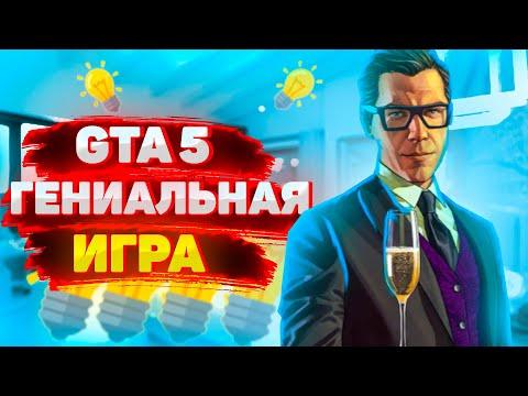 ВОТ ПОЧЕМУ GTA