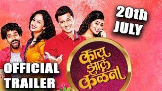 kay-zala-kalana-trailer-swapnil-kale-girija-prabhu-marathi-movie-2018
