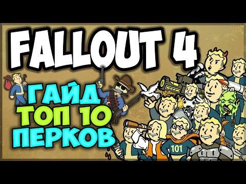 Fallout 4 - Топ 10 перков [гайд]
