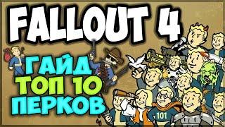 Fallout 4 - Топ 10 перков гайд