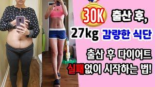 출산 후 다이어트 실패없는 식단 시작하는 법 / 27k…