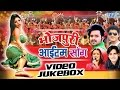भोजपुरी आइटम सॉंग || Bhojpuri Item Songs || Vol 2 || Bhojpuri Hot Item Songs 2016 New video