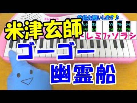1本指ピアノ【ゴーゴー幽霊船】米津玄師 簡単ドレミ楽譜 超初心者向け