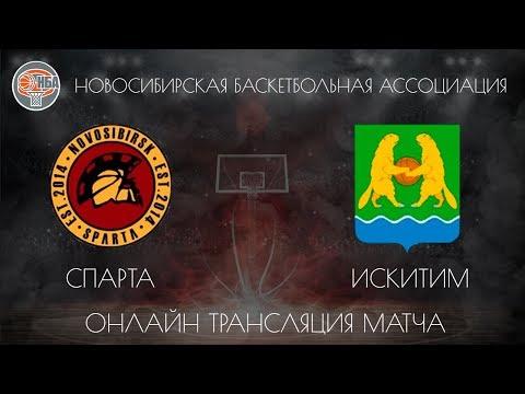 🏀 19.01.2019. НБА  Sparta - Искитим.