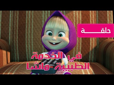 افلام كرتون ماشا والدب بالعربي الحلقة 1