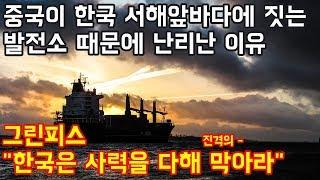 현재-중국이-한국-서해-앞바다에-짓는-발전소-때문에-난리난-이유-그린피스-초강력-경고