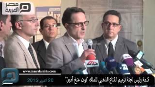 مصر العربية |كلمة رئيس لجنة ترميم القناع الذهبي للملك