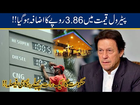 Exclusive!! Petrol Price Increased By Rs3.86 Per Litre