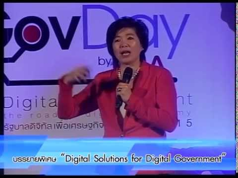 "บรรยายเรื่อง ""Digital Solutions for Digital Government"""