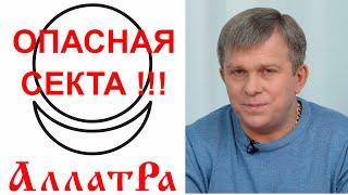 АллатРа Созидательное общество. Опасная Секта. Канал РЕН-ТВ