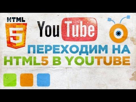 Как Включить HTML5 на Youtube и Выключить Flash