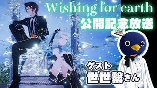 Wishing for earth 公開記念放送 ゲスト 世世繋さん