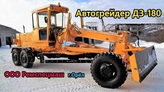 Автогрейдер ДЗ-180 после полного капремонта ООО