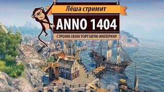 Стрим Anno 1404: строим торговую империю!