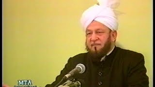 Urdu Khutba Juma on December 1, 1989 by Hazrat Mirza Tahir Ahmad
