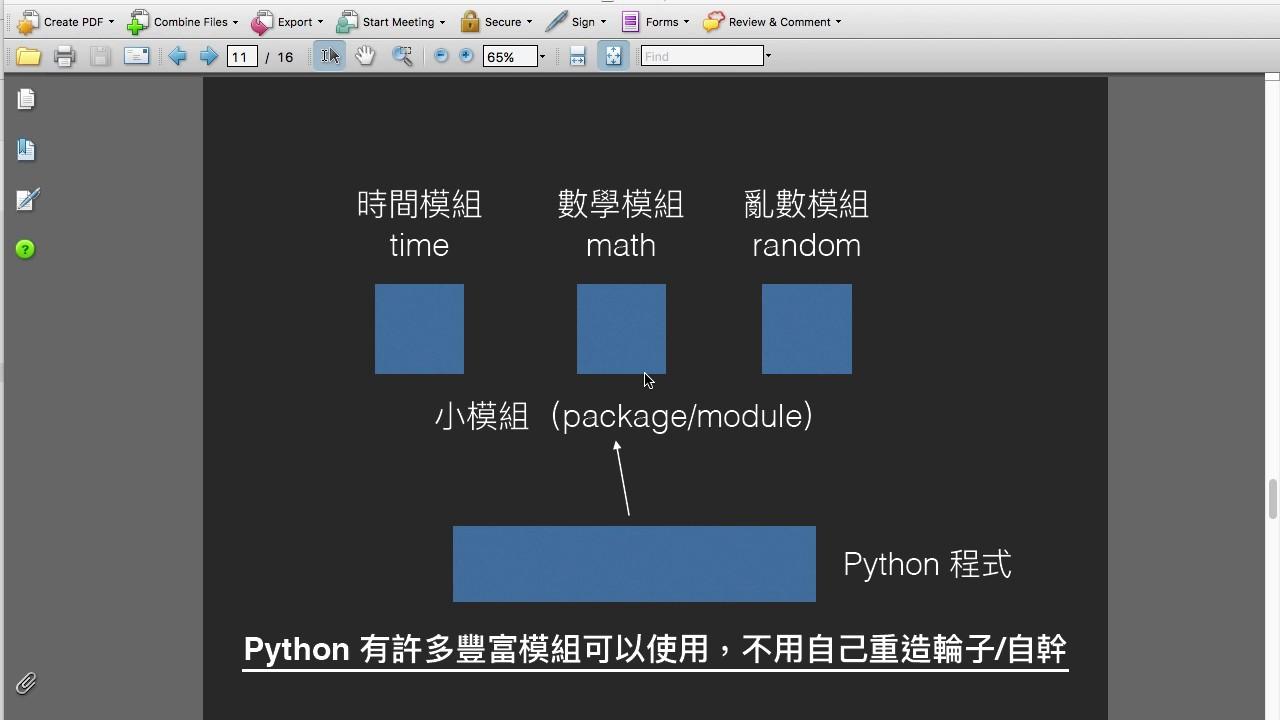 單元 1:Python 程式設計入門教學初體驗(寶可夢 Pokemon 對戰遊戲範例) - YouTube