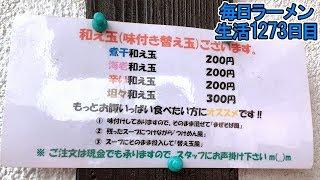 令和一発目!4種の和え玉を楽しめる名店ですする【飯テロ】 SUSURU TV.第1273回